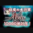 千年戦争アイギス「妖魔の大行軍」10000体討伐!