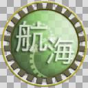艦これTRPG用素材「航海」