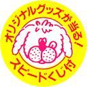 コナミ ファミコン「オリジナルグッズが当たる!スピードくじ」 シール