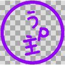 うp主スタンプ(紫)