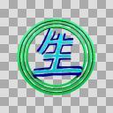生放送用「生」のロゴ