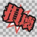 【艦これ】損壊アイコン