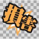 【艦これ】損害アイコン