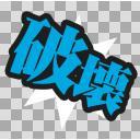 【艦これ】破壊アイコン