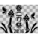 春ニカ祭2016ロゴ(黒)