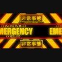 【エヴァ】緊急事態アラーム画面