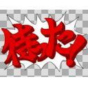 【逆転裁判】「待った!」【DS版】