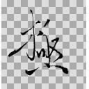 【筆文字ロゴ】極(細字)