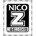 Z指定・初心者注意マーク 【ニコニコ用上級者以上バージョン】