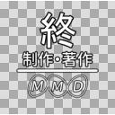 MMD「終」ロゴ(制作・著作付き)