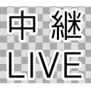 白縁文字素材(中継Live)