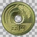 五円玉硬貨裏