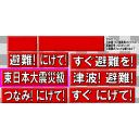 津波警報・注意報時の警告テロップ風