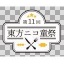 第11回東方ニコ童祭 ロゴ