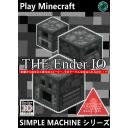 【Simpleシリーズ】THE Ender IO