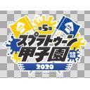 第5回スプラトゥーン甲子園 大会ロゴ