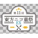 第11回東方ニコ童祭Ex ロゴ