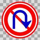 【透過素材】Uターン禁止【道路標識】
