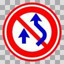 【透過素材】追い越し禁止【道路標識】