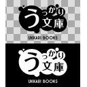 うっかり文庫ロゴ