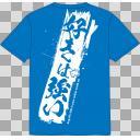ネット超会議2020夏メッセージTシャツ(BACK)