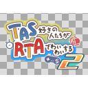 TAS好きの人たちがRTAでわいわいする2 ロゴ