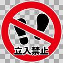 立入禁止(KEEP OUT)01