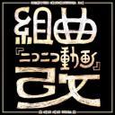 組曲『ニコニコ動画』改 CDジャケット