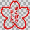 タグ検索 スタンプ ニコニ コモンズ