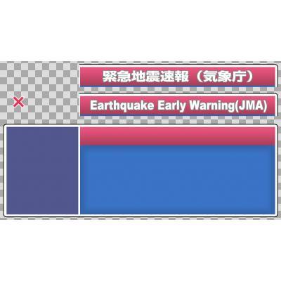 緊急 地震 速報 アラーム ダウンロード