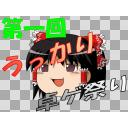「第1回うっかり卓ゲ祭り」ロゴ