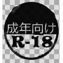 R-18スタンプ