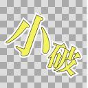 【艦これ素材】小破