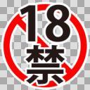 【素材】18禁(18歳禁止・通常)