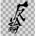 ダンガンロンパ風カットイン文字・反論